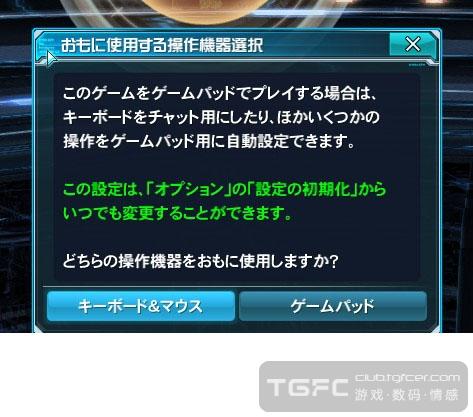 PSO2客户端下载安装和初次运行